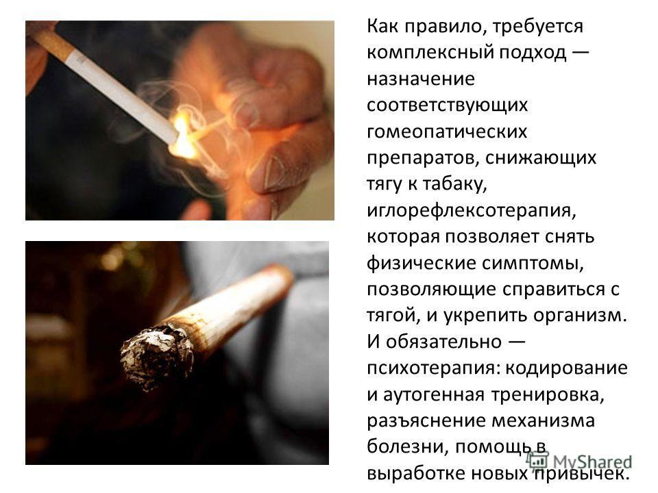 Трудность борьбы с курением ещё и в том, что сигареты включены во множество повседневных действий. Люди курят для того, чтобы «взять паузу», отвлечься, успокоить мысли. Часто перерыв в работе называют «перекуром», то есть связывают курение с отдыхом.