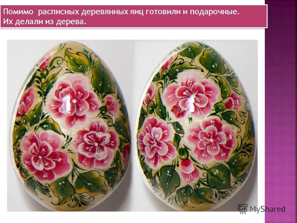 Помимо расписных деревянных яиц готовили и подарочные. Их делали из дерева. Помимо расписных деревянных яиц готовили и подарочные. Их делали из дерева.