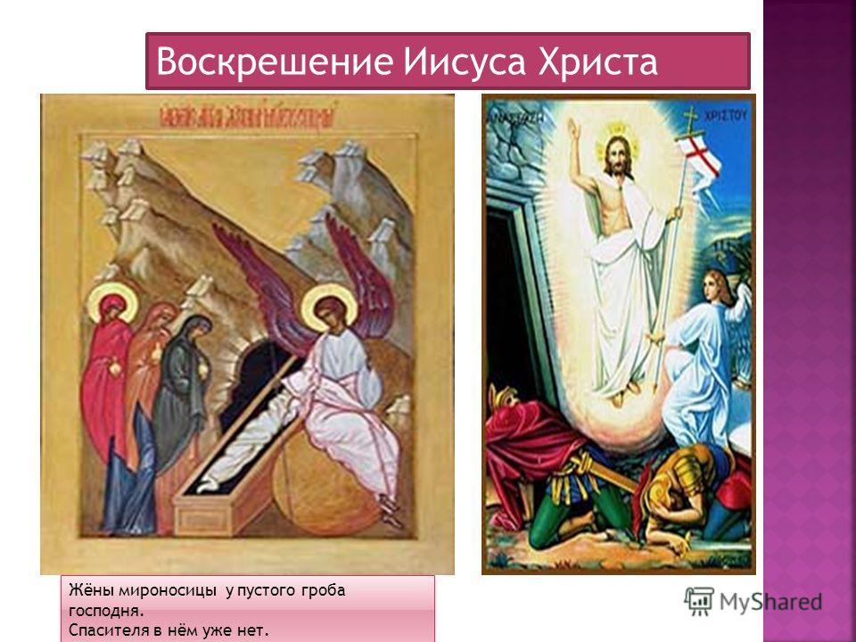 Воскрешение Иисуса Христа Жёны мироносицы у пустого гроба господня. Спасителя в нём уже нет. Жёны мироносицы у пустого гроба господня. Спасителя в нём уже нет.
