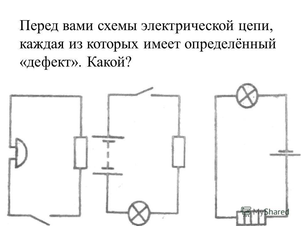 Перед вами схемы электрической цепи, каждая из которых имеет определённый «дефект». Какой?