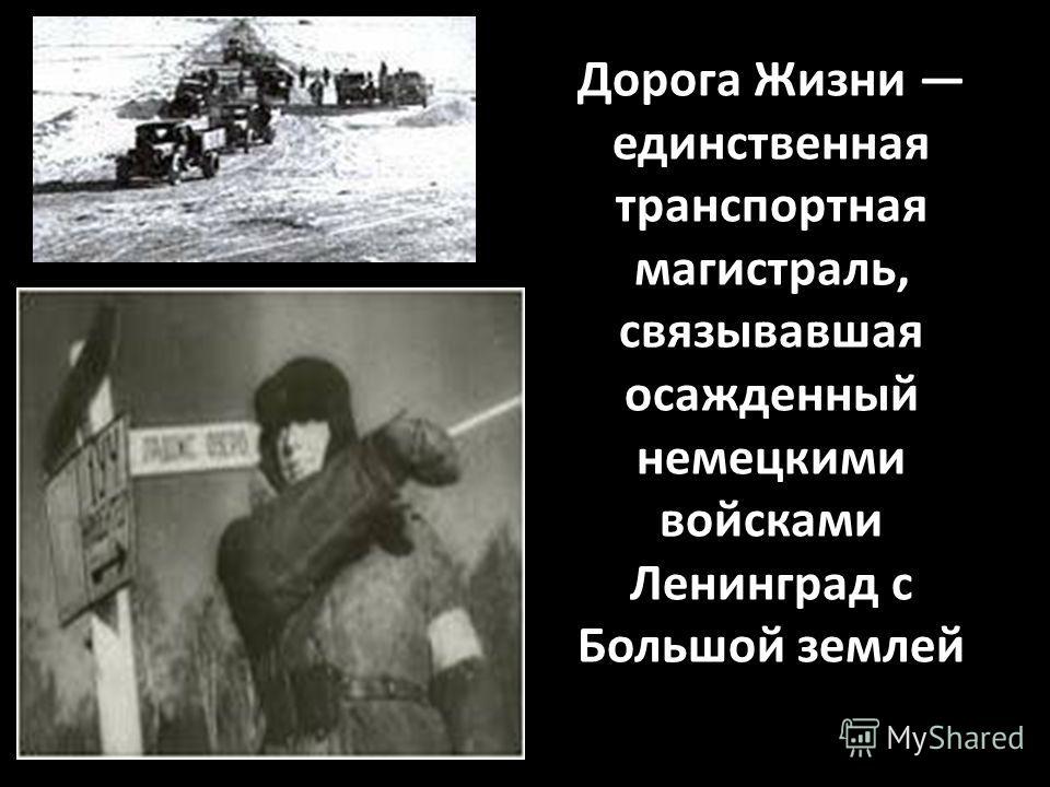 Дорога Жизни единственная транспортная магистраль, связывавшая осажденный немецкими войсками Ленинград с Большой землей 31