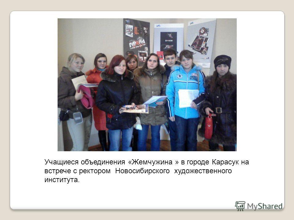 Учащиеся объединения «Жемчужина » в городе Карасук на встрече с ректором Новосибирского художественного института.