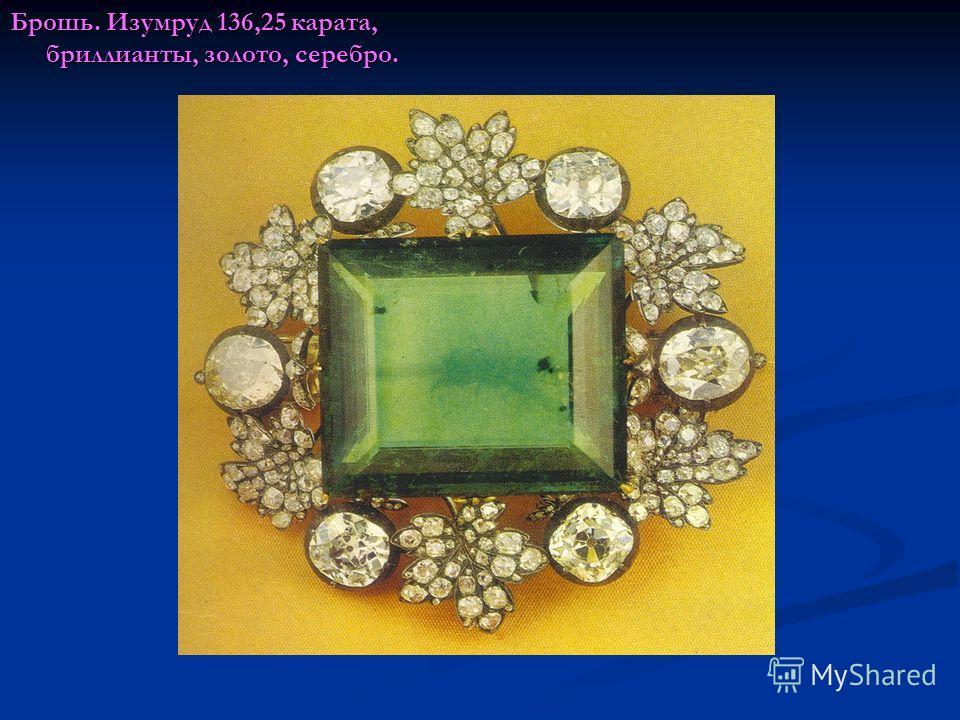 Брошь. Изумруд 136,25 карата, бриллианты, золото, серебро.