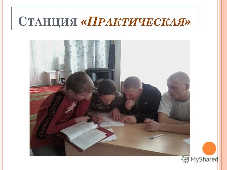 С ТАНЦИЯ «П РАКТИЧЕСКАЯ »