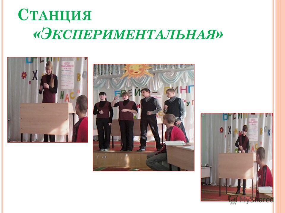 С ТАНЦИЯ «Э КСПЕРИМЕНТАЛЬНАЯ »