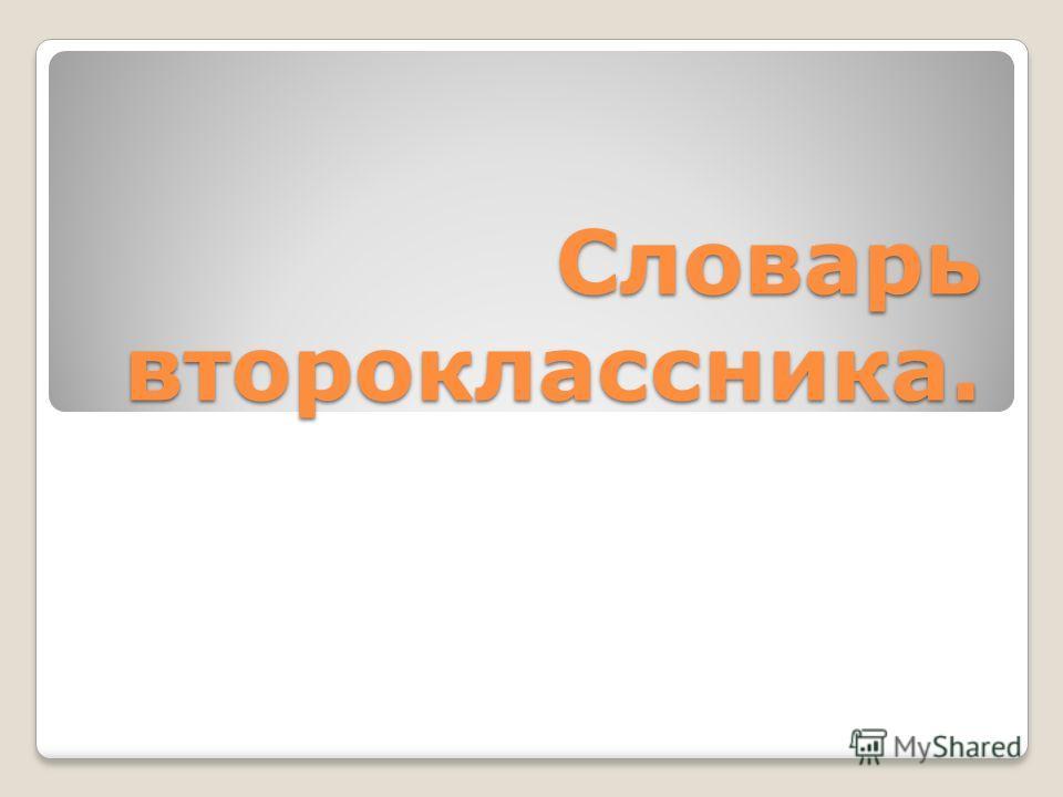 Словарь второклассника.