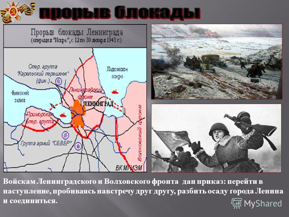 Войскам Ленинградского и Волховского фронта дан приказ : перейти в наступление, пробиваясь навстречу друг другу, разбить осаду города Ленина и соединиться.