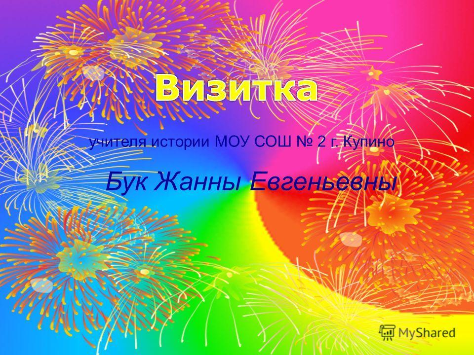 учителя истории МОУ СОШ 2 г. Купино Бук Жанны Евгеньевны
