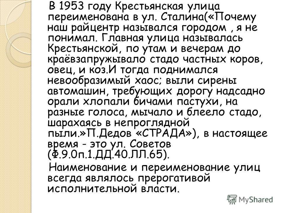 В 1953 году Крестьянская улица переименована в ул. Сталина(«Почему наш райцентр назывался городом, я не понимал. Главная улица называлась Крестьянской, по утам и вечерам до краёвзапружывало стадо частных коров, овец, и коз.И тогда поднимался невообра