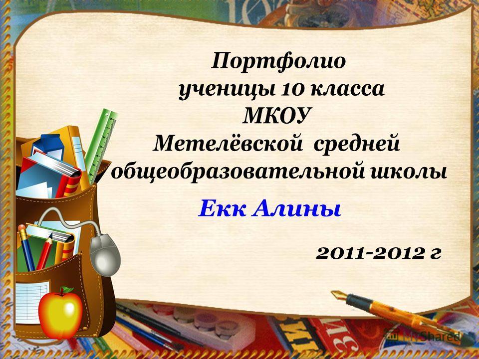 Екк Алины 2011-2012 г