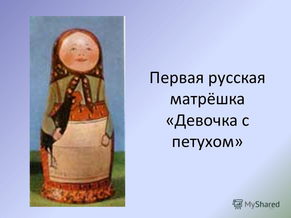 Первая русская матрёшка «Девочка с петухом» 10