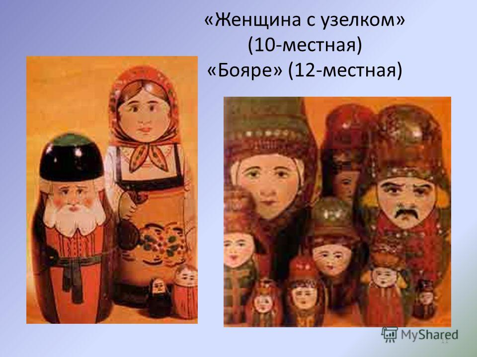 «Женщина с узелком» (10-местная) «Бояре» (12-местная) 11