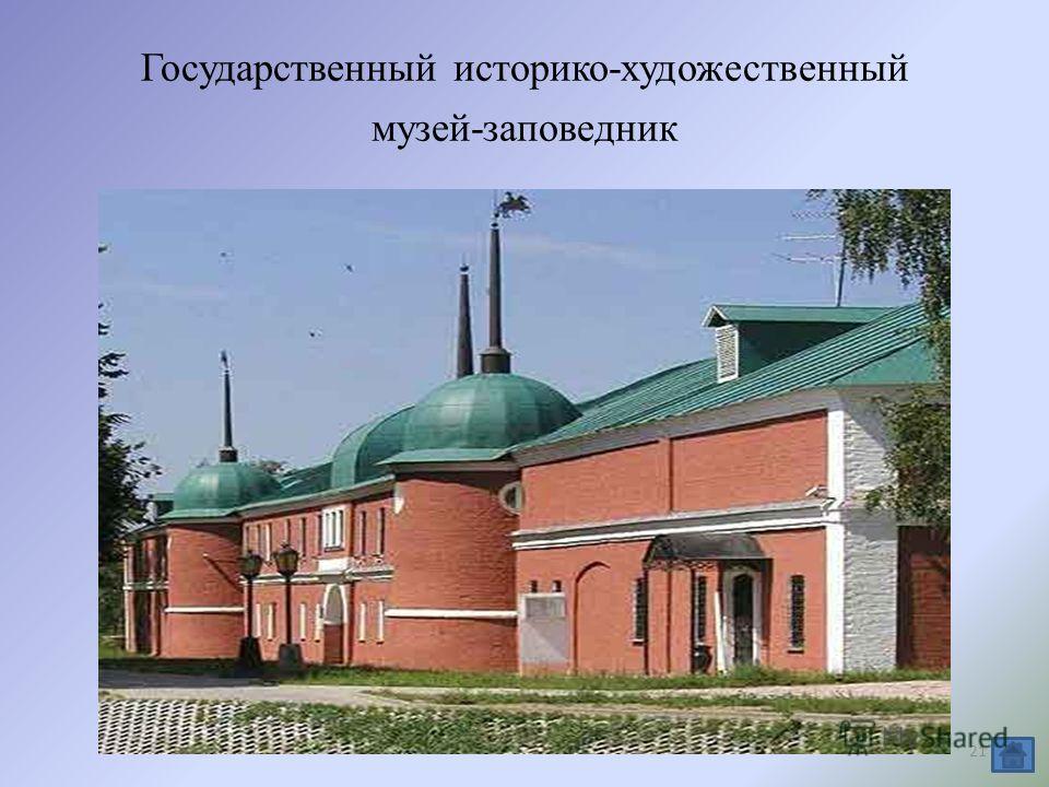 Государственный историко-художественный музей-заповедник 21