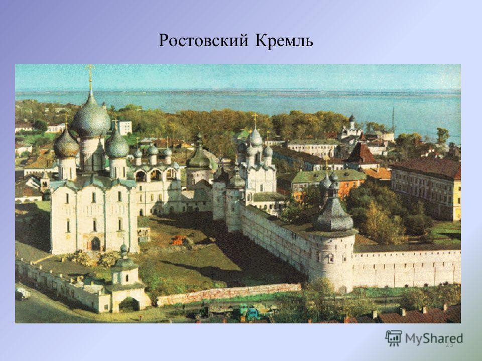 23 Ростовский Кремль