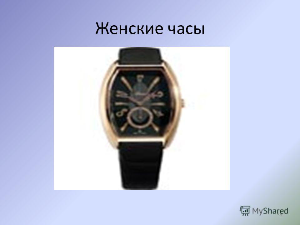 Женские часы 36