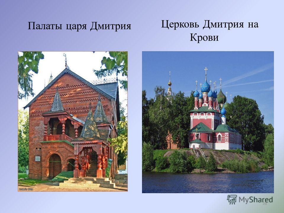 Палаты царя Дмитрия Церковь Дмитрия на Крови 38