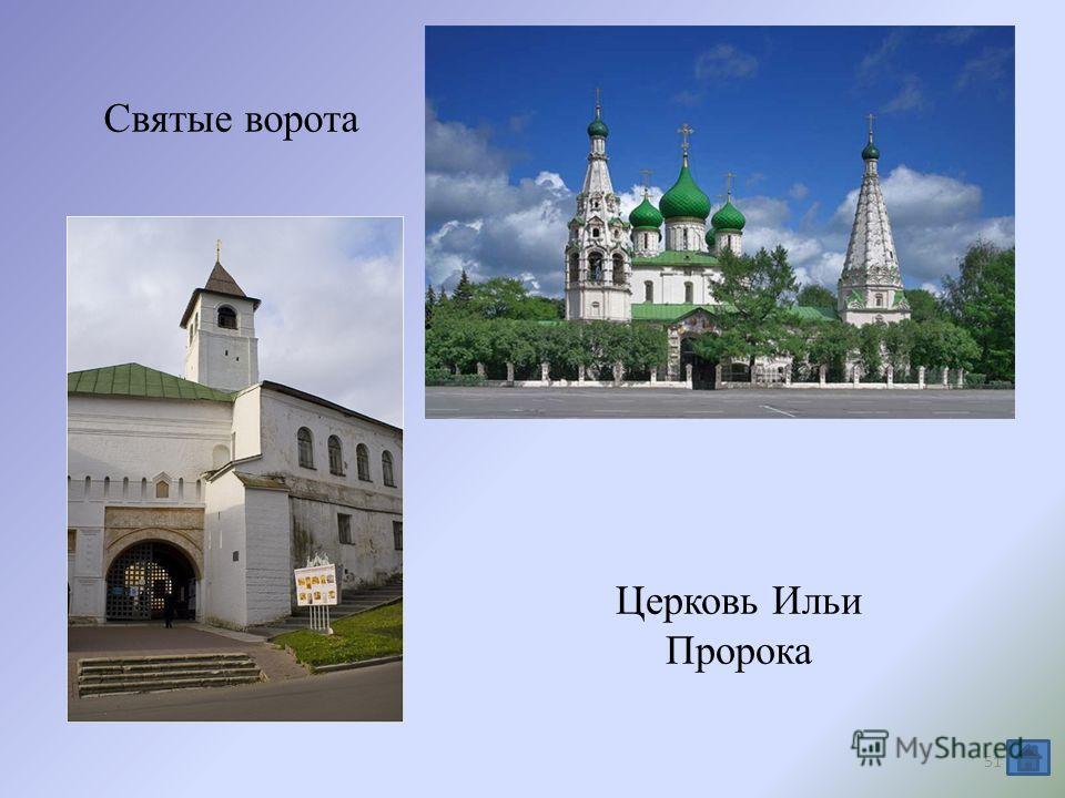 Святые ворота Церковь Ильи Пророка 51