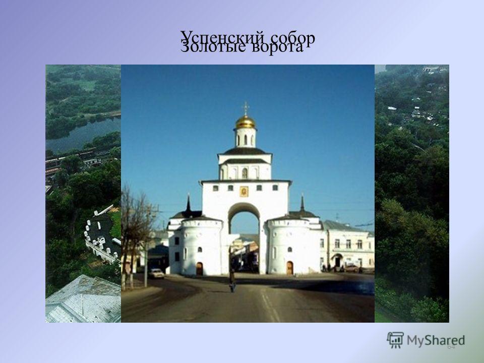 Золотые ворота Успенский собор 64