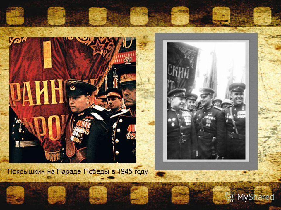 Покрышкин на Параде Победы в 1945 году