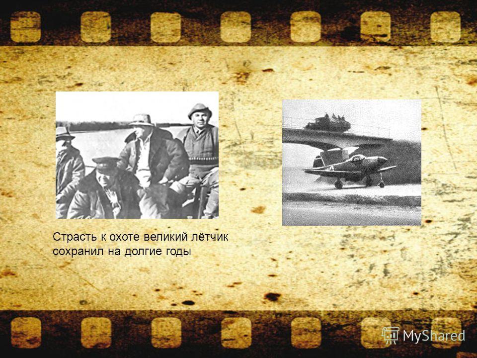 Страсть к охоте великий лётчик сохранил на долгие годы