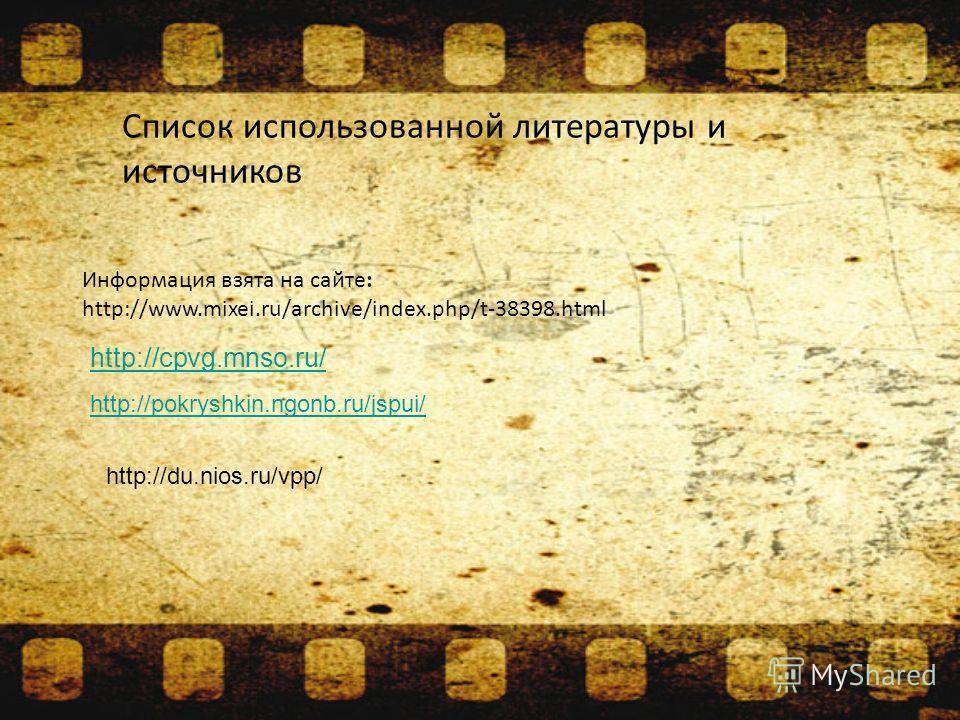 Информация взята на сайте: http://www.mixei.ru/archive/index.php/t-38398.html Список использованной литературы и источников http://cpvg.mnso.ru/ http://pokryshkin.ngonb.ru/jspui/ http://du.nios.ru/vpp/