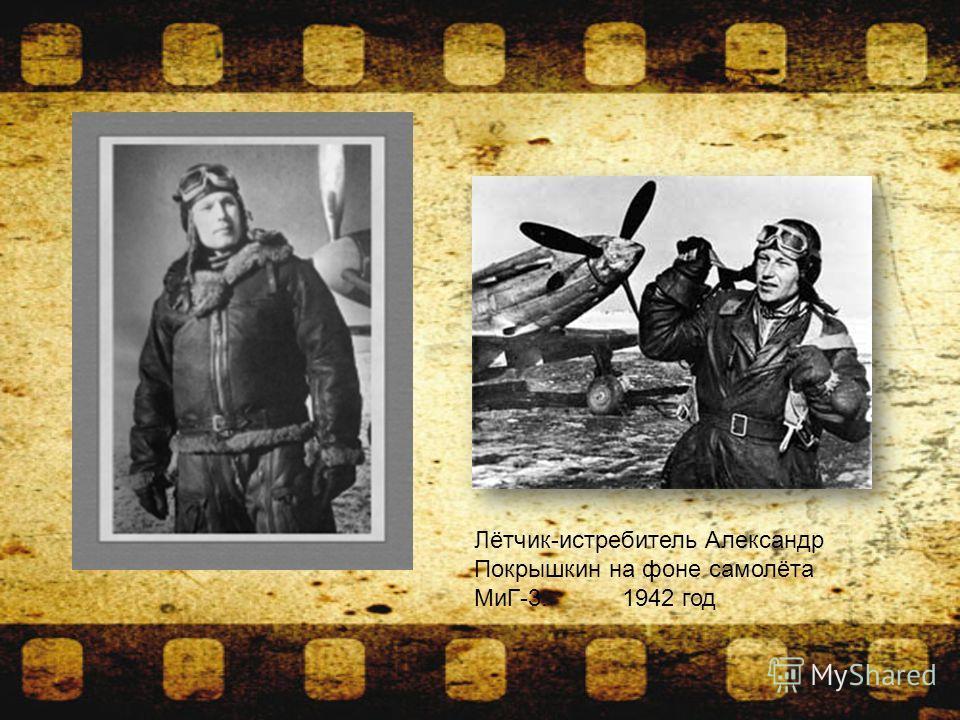Лётчик-истребитель Александр Покрышкин на фоне самолёта МиГ-3. 1942 год