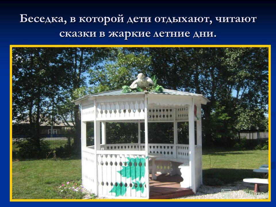 Беседка, в которой дети отдыхают, читают сказки в жаркие летние дни.