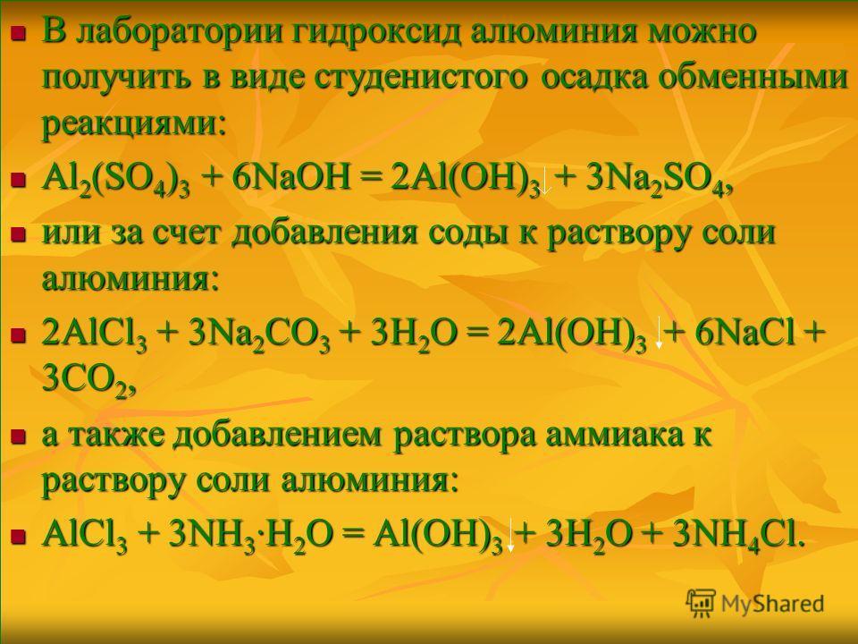 В лаборатории гидроксид алюминия можно получить в виде студенистого осадка обменными реакциями: В лаборатории гидроксид алюминия можно получить в виде студенистого осадка обменными реакциями: Al 2 (SO 4 ) 3 + 6NaOH = 2Al(OH) 3 + 3Na 2 SO 4, Al 2 (SO