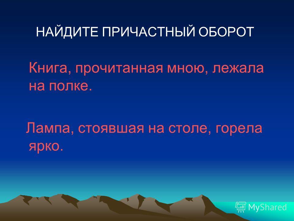 Это надо знать! Если причастный оборот стоит после определяемого слова, то он с обеих сторон выделяется запятыми : Голубое южное небо, потемневшее от пыли, мутно.