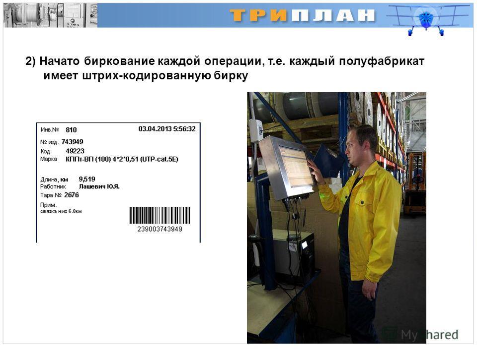 2) Начато биркование каждой операции, т.е. каждый полуфабрикат имеет штрих-кодированную бирку