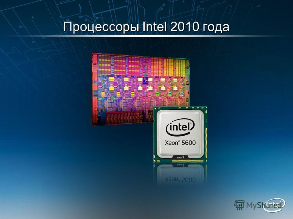 Процессоры Intel 2010 года
