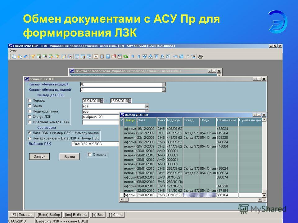 Обмен документами с АСУ Пр для формирования ЛЗК