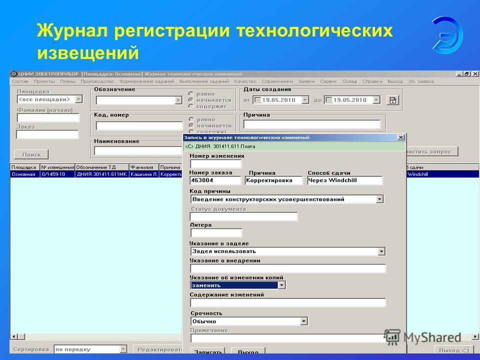 Журнал регистрации технологических извещений