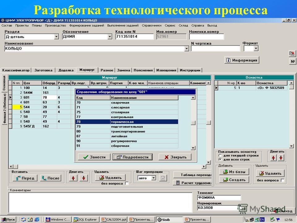Разработка технологического процесса