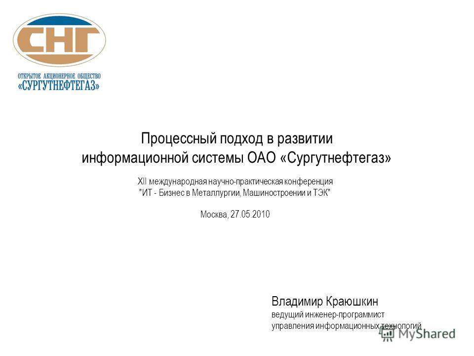 XII международная научно-практическая конференция