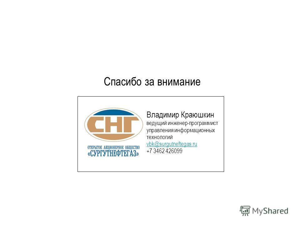 Владимир Краюшкин ведущий инженер-программист управления информационных технологий vbk@surgutneftegas.ru +7 3462 426099 Спасибо за внимание