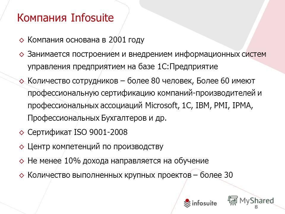 8 Компания Infosuite Компания основана в 2001 году Занимается построением и внедрением информационных систем управления предприятием на базе 1С:Предприятие Количество сотрудников – более 80 человек, Более 60 имеют профессиональную сертификацию компан
