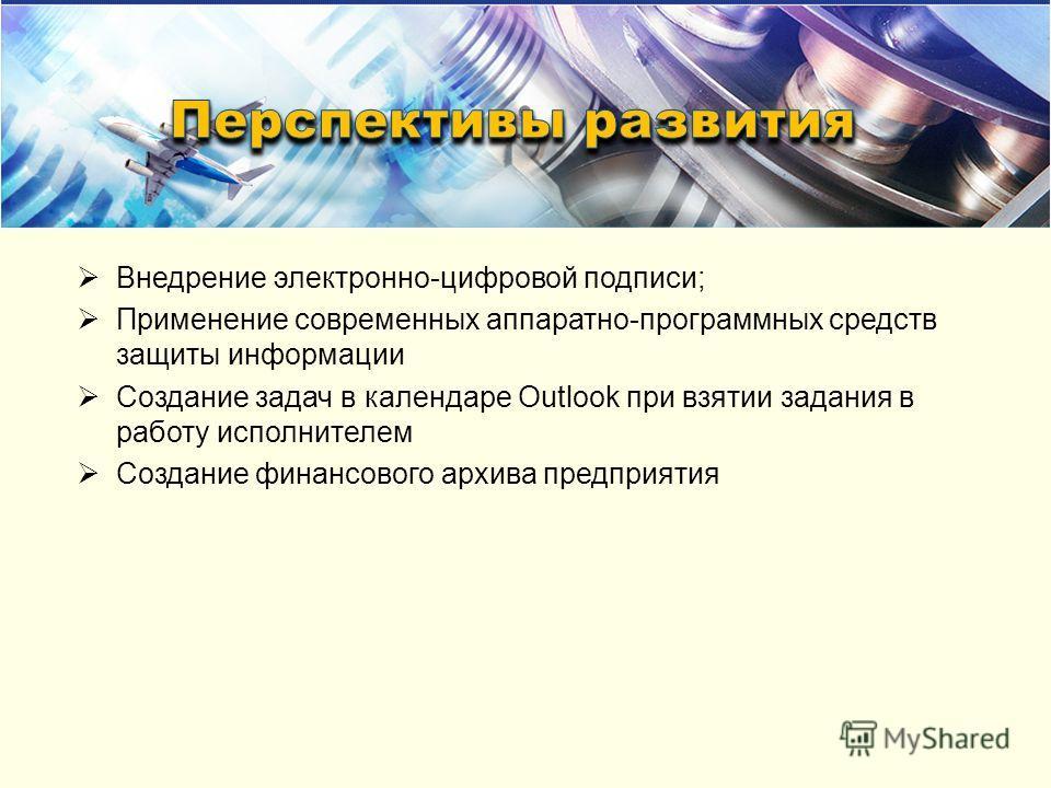 Внедрение электронно-цифровой подписи; Применение современных аппаратно-программных средств защиты информации Создание задач в календаре Outlook при взятии задания в работу исполнителем Создание финансового архива предприятия