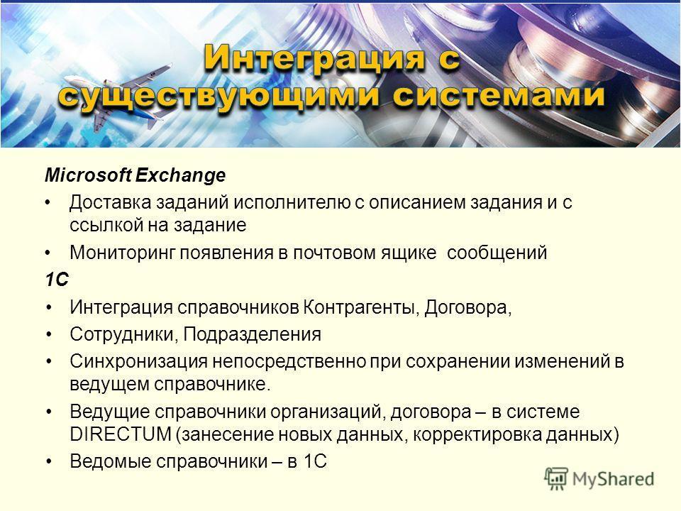 Microsoft Exchange Доставка заданий исполнителю с описанием задания и с ссылкой на задание Мониторинг появления в почтовом ящике сообщений 1С Интеграция справочников Контрагенты, Договора, Сотрудники, Подразделения Синхронизация непосредственно при с