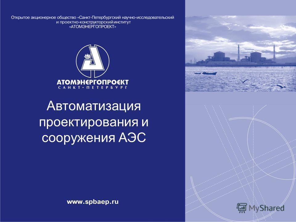Автоматизация проектирования и сооружения АЭС