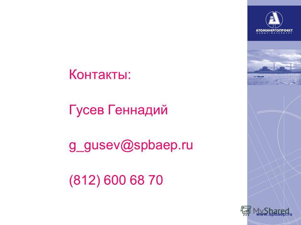 Контакты: Гусев Геннадий g_gusev@spbaep.ru (812) 600 68 70