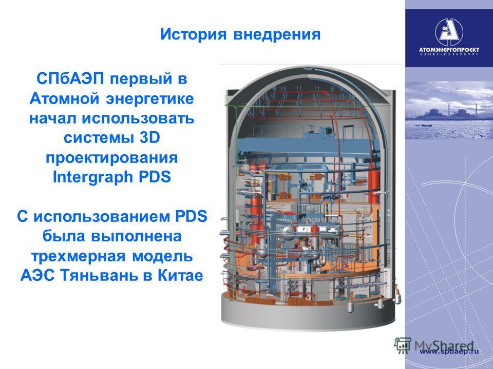 СПбАЭП первый в Атомной энергетике начал использовать системы 3D проектирования Intergraph PDS С использованием PDS была выполнена трехмерная модель АЭС Тяньвань в Китае История внедрения
