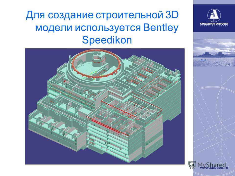Для создание строительной 3D модели используется Bentley Speedikon