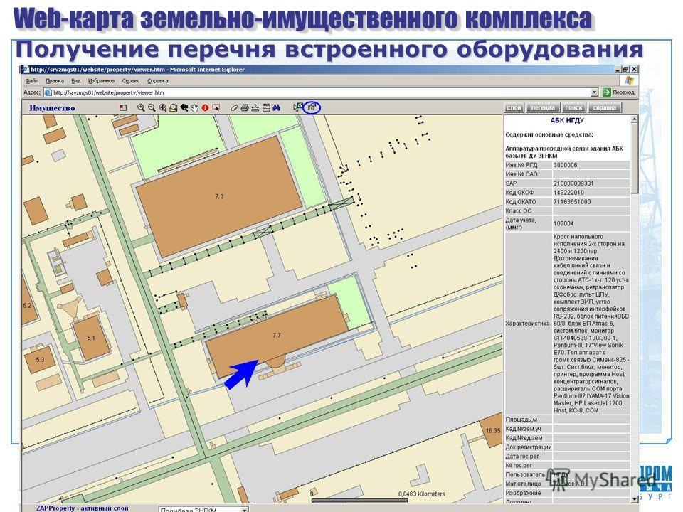 Web-карта земельно-имущественного комплекса Получение перечня встроенного оборудования