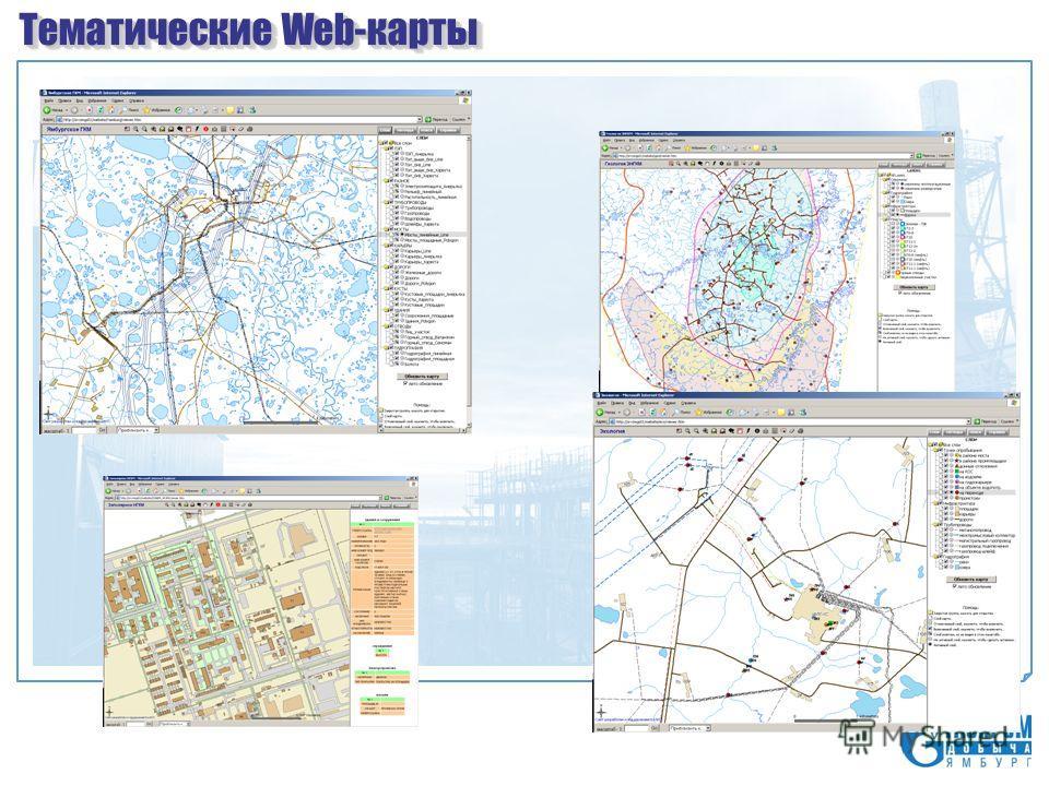 Тематические Web-карты