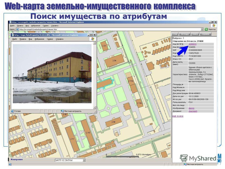 Web-карта земельно-имущественного комплекса Поиск имущества по атрибутам