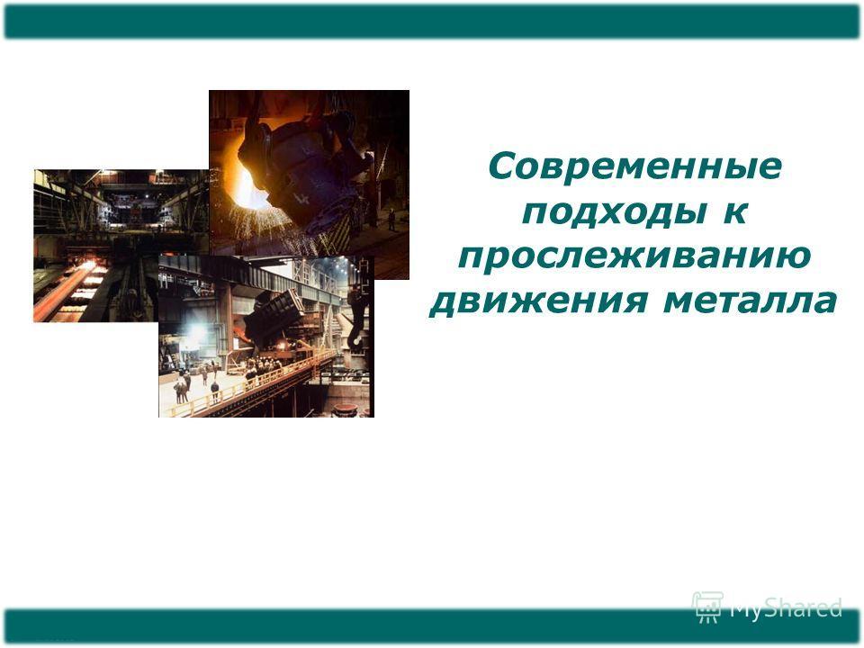 © Finmatica 2002 Современные подходы к прослеживанию движения металла