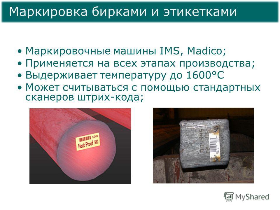 Маркировочные машины IMS, Madico; Применяется на всех этапах производства; Выдерживает температуру до 1600°С Может считываться с помощью стандартных сканеров штрих-кода; Маркировка бирками и этикетками
