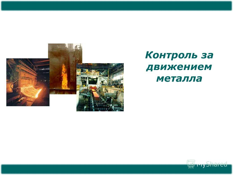 © Finmatica 2002 Контроль за движением металла