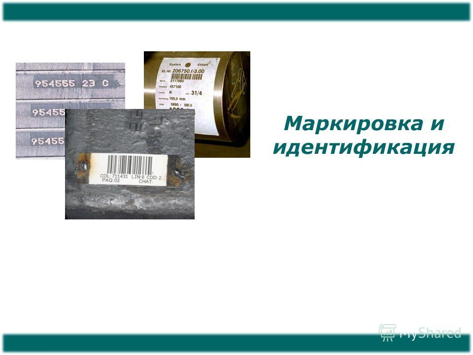 © Finmatica 2002 Маркировка и идентификация